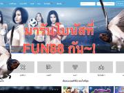 EP.9 รีวิวการสมัคร ฝากเงิน และรับโบนัสที่ FUN88 คาสิโนออนไลน์อันดับ 1 ของเมืองไทย!