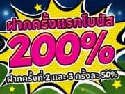 Happyluke ฝากครั้งแรกโบนัส 200% + 10 สปิน