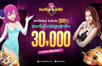 Luckyniki โบนัสฝากเงินครั้งแรก 300%